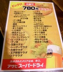 善行の居酒屋通りゃんせの780円メニュー