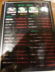 藤沢やきにく本舗善行店の焼肉一品物メニュー