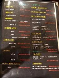藤沢やきにく本舗善行店の焼肉ドリンク&デザート