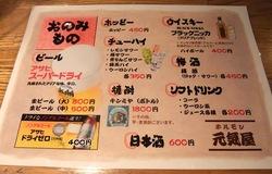 藤沢善行のホルモン焼き元気屋のドリンク