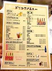 藤沢市善行の海鮮居酒屋きときとのメニュー