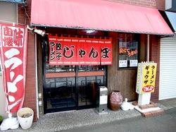 藤沢市の善行駅東口ラーメンじゃんぼの外観