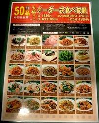 藤沢市善行のリーズナブルな中華店大福の食べ放題メニュー
