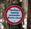 Проход и проезд запрещён