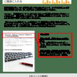 WEB文章の書き方マニュアルをダウンロード