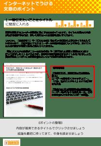 web-writing