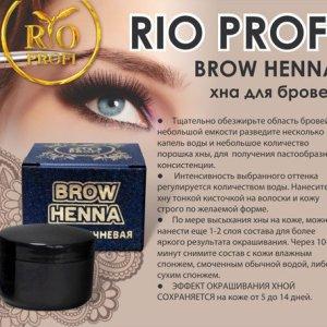 Rio Profi 100% Натуральная Хна Для Бровей, Кофе