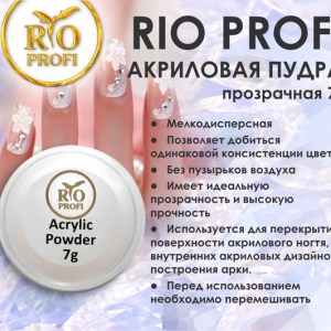 Rio Profi Акриловая пудра, 3 гр (Прозрачная)