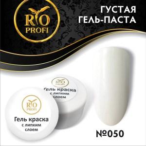 Гель паста густая с липким слоем 7 гр Белая №50