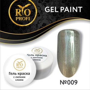 Гель краска с липким слоем 7 гр Металлик серебро №9