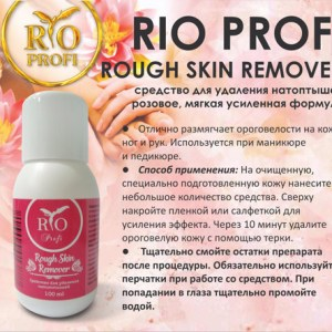 Средство для удаления натоптышей Розовое мягкая  формула 100 мл