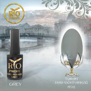 Каучуковый гель лак Grey 7 мл № 12 Туман над Фонтанкой
