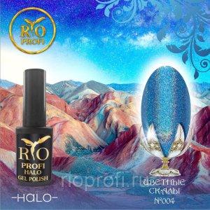 Каучуковый гель-лак Rio Profi cерия Halo №4 Цветные Скалы, 7 мл