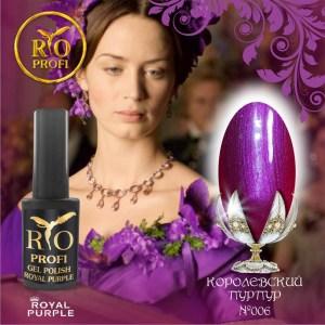 Гель-лак каучуковый Rio Profi серия Royal Purple №6 Королевский Пурпур, 7 мл