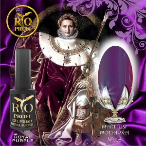 Гель-лак каучуковый Rio Profi серия Royal Purple №8 Мантия Монарха, 7 мл