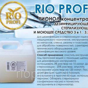 РИОНОЛ Средство для дезинфекции и стерилизации инструментов 3,3 л