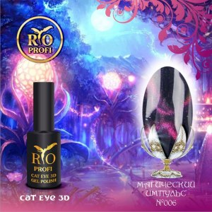 Каучуковый гель-лак Rio Profi серия Cat Eye 3D №6 Магический Импульс, 7 мл