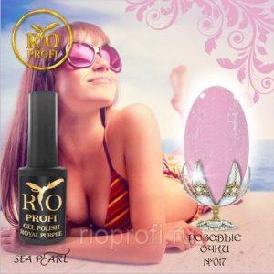 Гель лак Rio Profi Серия Sea Pearl 7 мл №17 Розовые очки