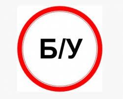 Хоккейная экипировка Б/У