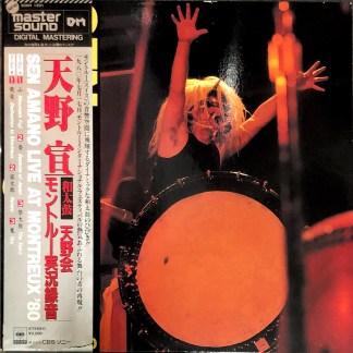 SEN AMANO LIVE AT MONTREUX '80