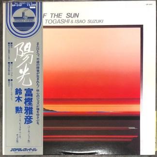 陽光 (A DAY OF THE SUN) / 富樫雅彦・鈴木勲