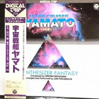 宇宙戦艦ヤマト シンセサイザー・ファンタジー