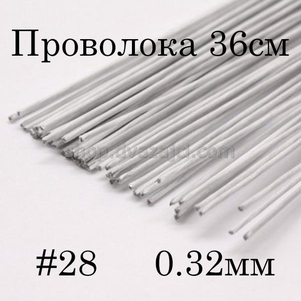Проволока белая №28 36см
