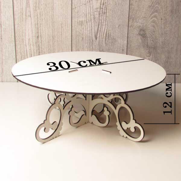 Подложка деревянная ламинированная белая 30 см с ножками