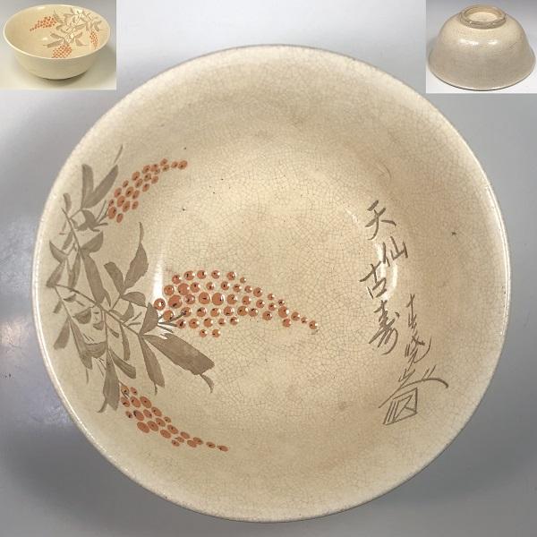 南天貫入菓子鉢W7518
