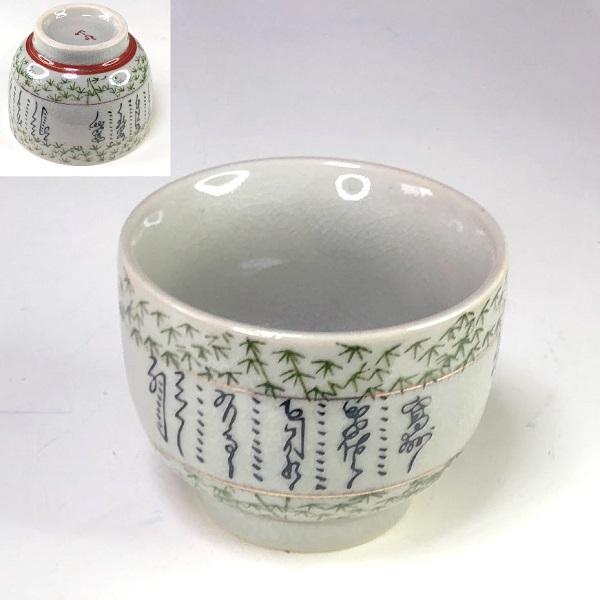 九谷焼湯呑W8452