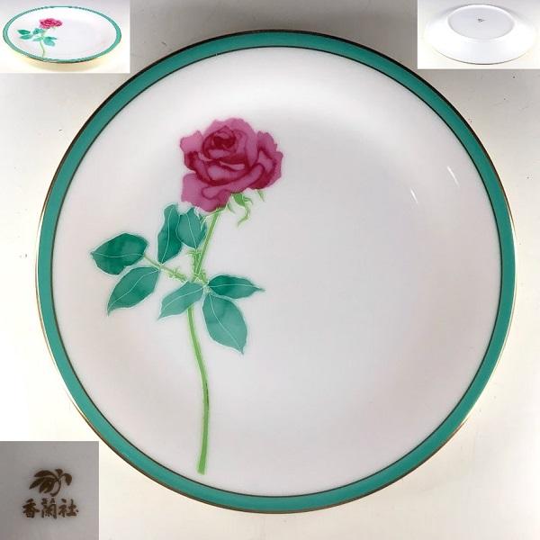 香蘭社薔薇17cmプレート