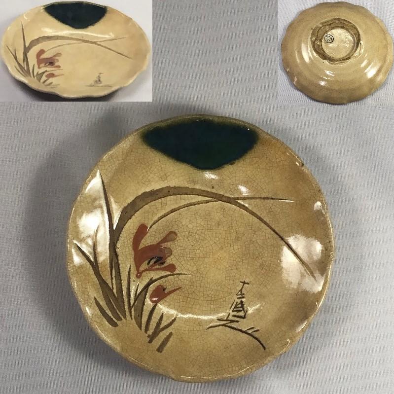 統制陶器・品109・小皿W7049