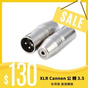 當日發貨 Xlr Cannon 公頭轉母3.5 Audio 錄音介面 麥克風 專用 免焊 直接轉換
