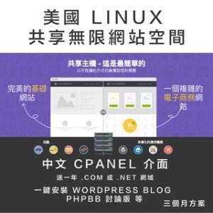 Wordpress 網站空間 10Gb容量/200Gb月流量