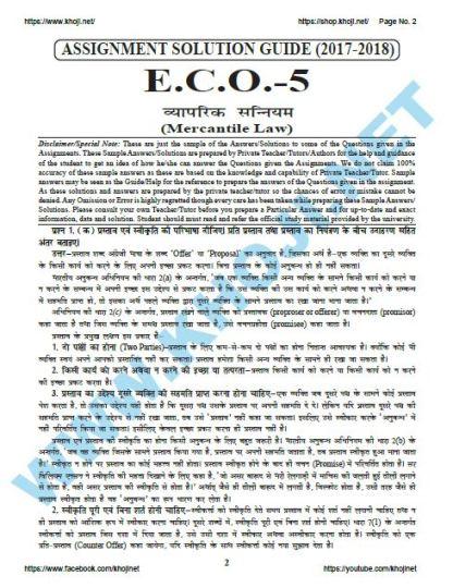 ECO-5 Solved Assignment For IGNOU BCOM Hindi Medium 2017 2018