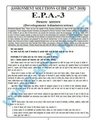 EPA-03 Solved Assignment Hindi Medium 2018 Session