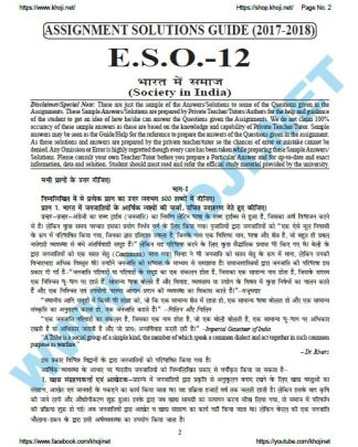 ESO-12 Hindi Medium Solved Assignment For IGNOU BDP (BA) 2017-2018 Session FREE