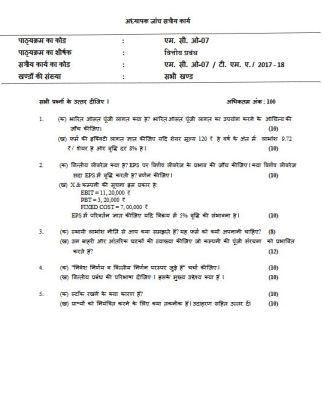 MCO-07 Solved Assignment For IGNOU MCOM Hindi Medium 2017-18