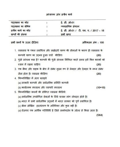ECO-01 Solved Assignment For IGNOU BCOM Hindi Medium 2018