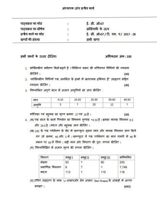 ECO-07 Solved Assignment In Hindi Medium 2018 IGNOU BCOM