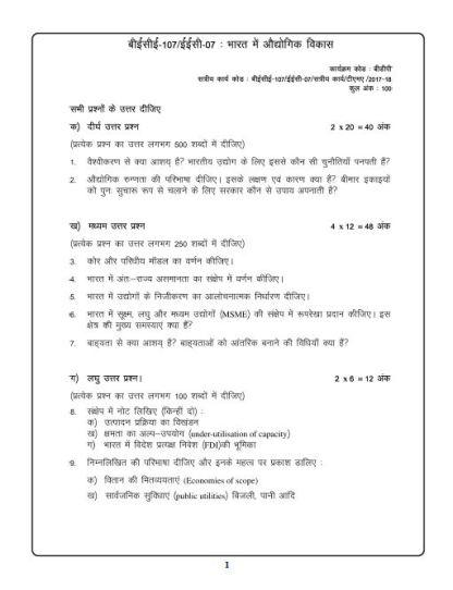 EEC-07 BECE-107 Solved Assignment Hindi Medium 2018 FREE PDF