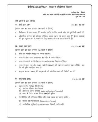 EEC-07 BECE-107 Solved Assignment Hindi Medium 2018 FREE PDF