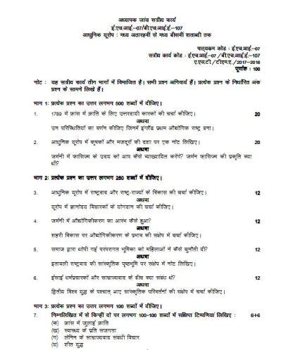 BHIE-107 EHI-07 Solved Assignment for IGNOU BDP BA 2018 Hindi Medium In PDF