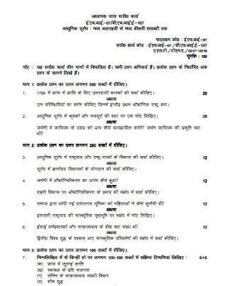 BHIE-107 EHI-07 Solved Assignment for IGNOU BDP BA 2018 Hindi Medium In PDF