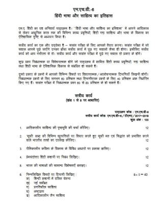 MHD-6 Solved Assignment For IGNOU MA Hindi 2018 In PDF FREE