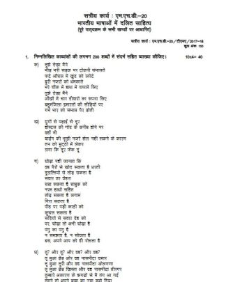 MHD-20 Solved Assignment IGNOU MA hindi 2018 FREE PDF