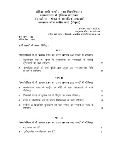 ESO-16 Solved Assignment 2018-19 in Hindi Medium IGNOU BA BDP