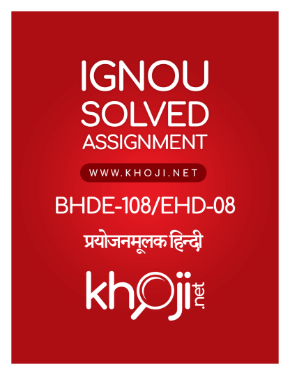 BHDE-108 EHD-08 Solved Assignment 2019-2020