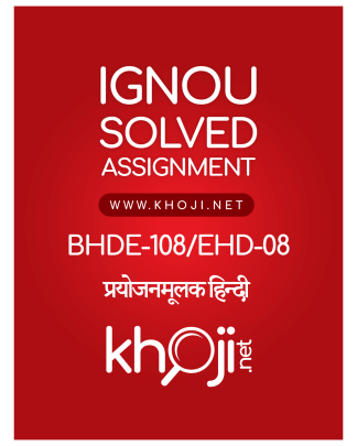 BHDE-108 EHD-08 Solved Assignment 2018-2019