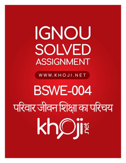 BSWE-004 Hindi Medium Solved Assignment 2018-19